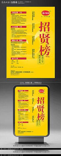 招贤榜招聘海报