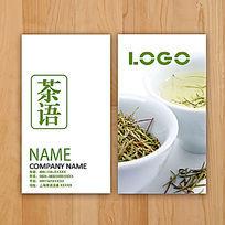 中国风大气竖版茶叶名片
