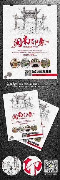 中国风闽南印象旅游宣传单