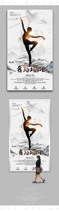 中国风水墨舞蹈培训海报设计PSD