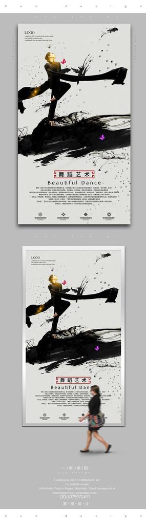 中国风水墨舞蹈宣传海报设计PSD PSD