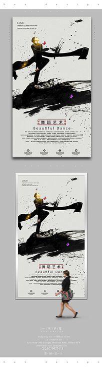 中国风水墨舞蹈宣传海报设计PSD