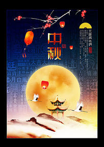 中国风中秋节宣传海报设计 PSD