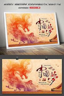 中国梦水墨龙宣传海报