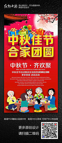 中秋佳节合家团圆海报模板