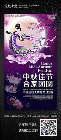 中秋佳节合家团圆活动促销海报下载 4913244