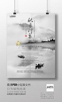 中秋节中国风水墨风景仙境商场商城活动PSD高清300DPI分层印刷海报素材