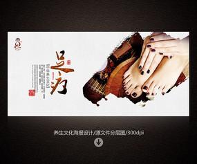 中医足疗文化海报设计