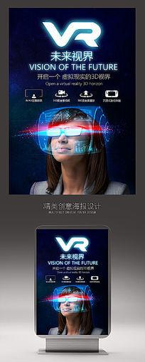 VR虚拟现实科技未来海报设计