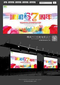 彩墨国庆节宣传海报