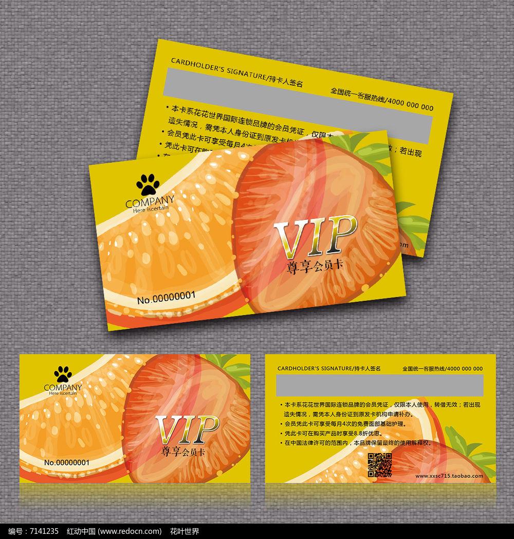 橙色清新水果VIP会员卡图片