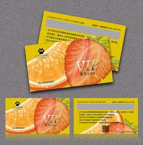 橙色清新水果VIP会员卡