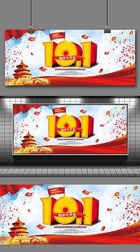 创意十一国庆节促销海报设计