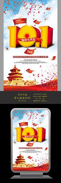 大气十一国庆节促销海报设计