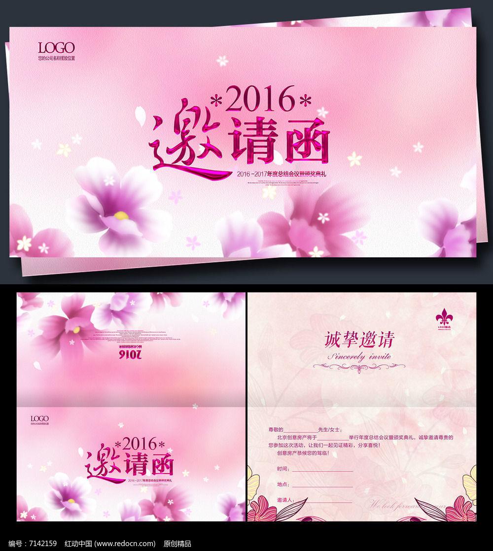 粉红色美容院邀请函设计模板
