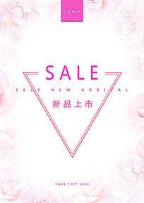 粉色唯美新品上市海报