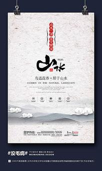 高端简洁中国风房地产宣传海报