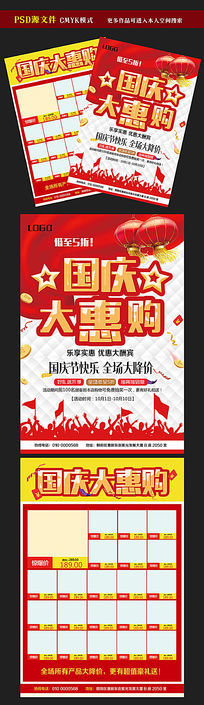 国庆大惠购超市宣传单