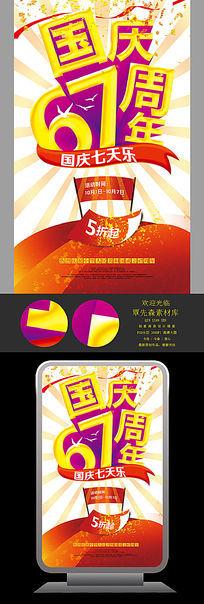 国庆节67周年庆促销海报设计