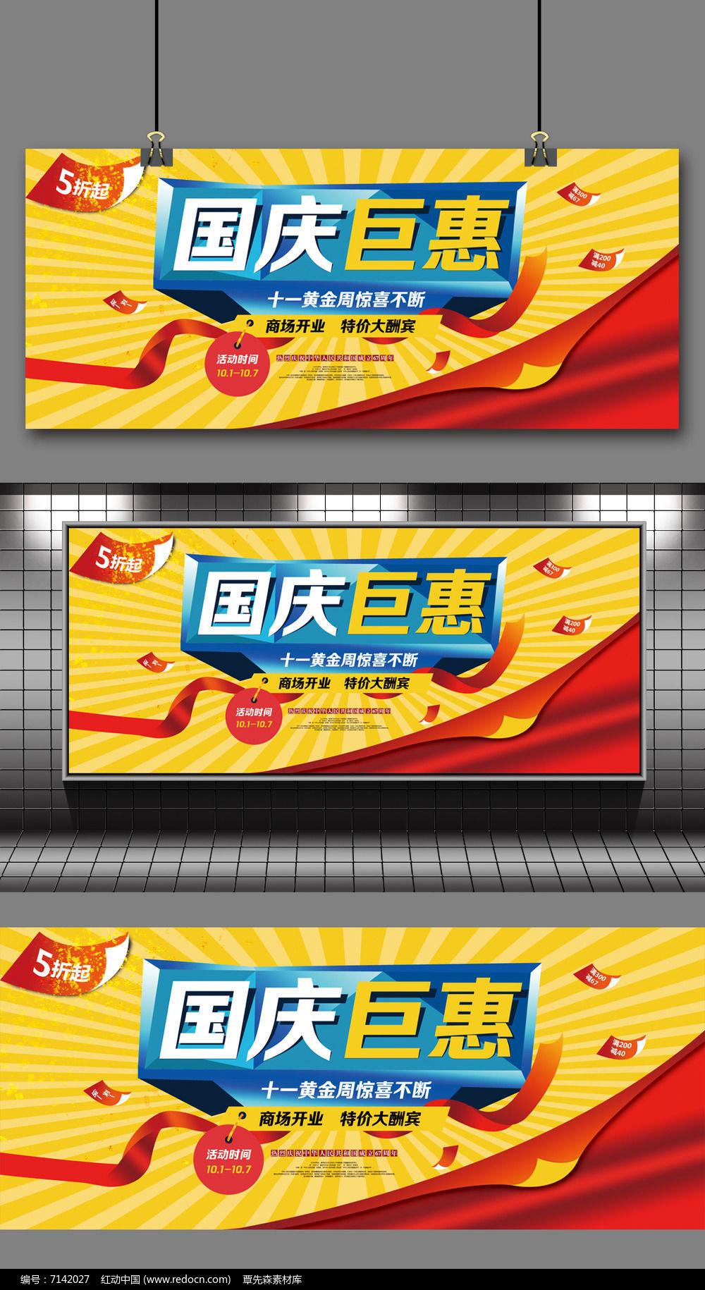 国庆巨惠国庆节促销海报设计图片