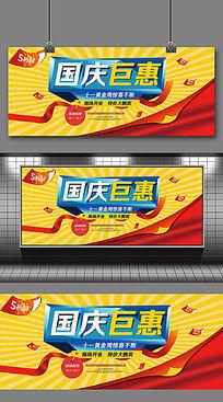 国庆巨惠国庆节促销海报设计