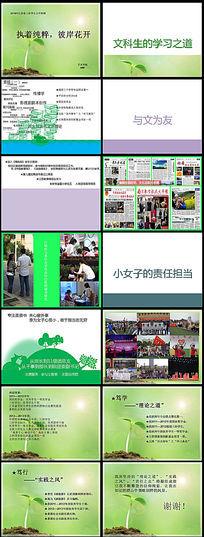 江苏省三好学生公开答辩汇报展示动态PPT模板