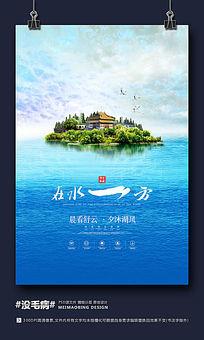 蓝色中国风唯美房地产广告