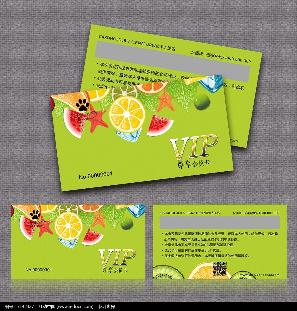 绿色清新水果vip会员卡图片