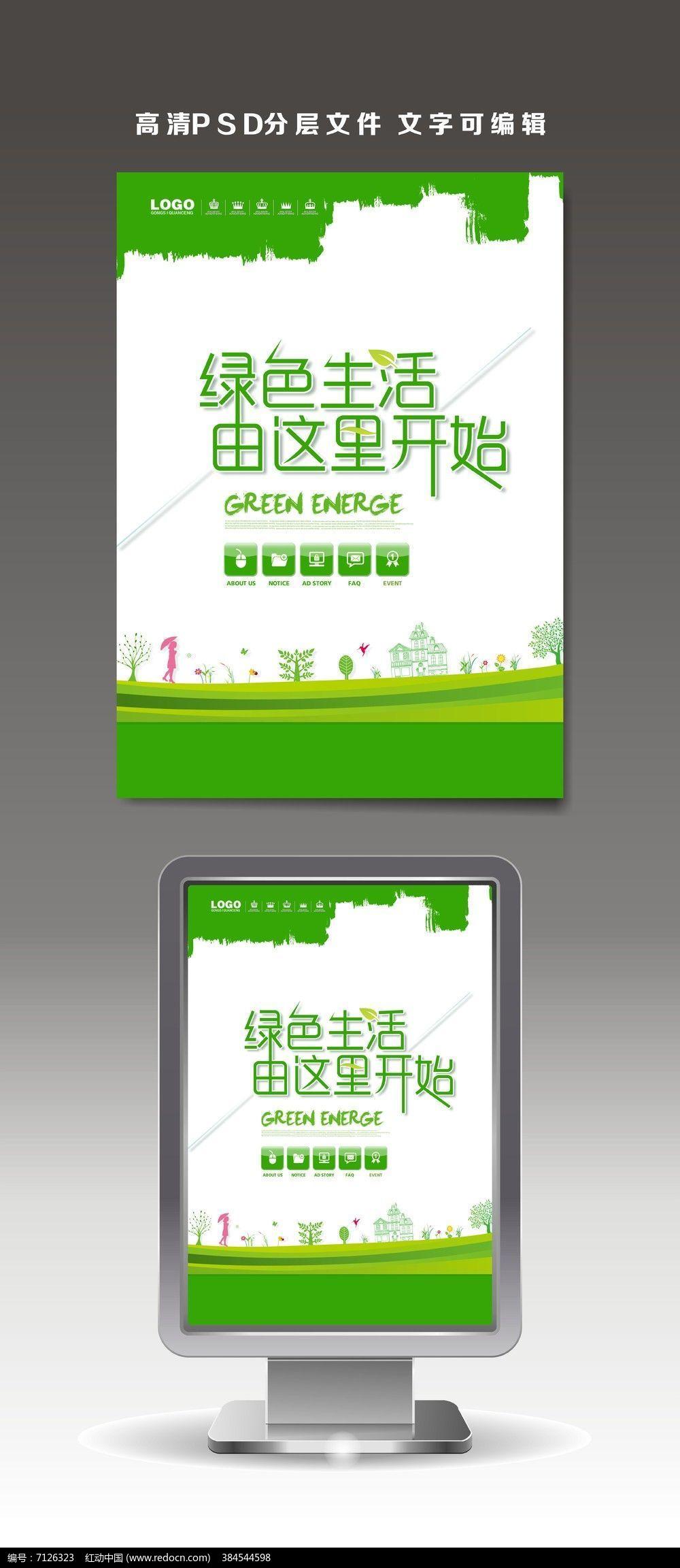 您当前访问作品主题是绿色生活保护环境公益广告设计,编号是7126323图片