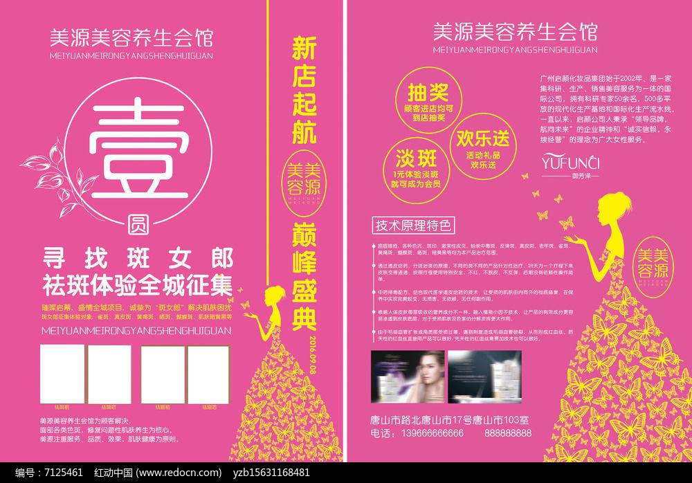 原创设计稿 海报设计/宣传单/广告牌 宣传单|彩页|dm单 美容院活动单图片