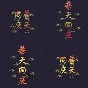 普天同庆字体设计