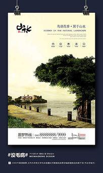 山水别墅房地产宣传海报