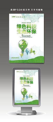 生态环保爱护环境水电力公益海报