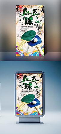 水彩乒乓球招生宣传海报设计