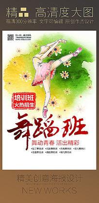 水彩舞蹈班招生培训海报设计