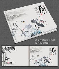 水墨荷花艺术画册封面