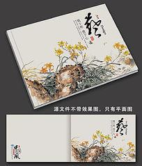 水墨花卉艺术画册封面