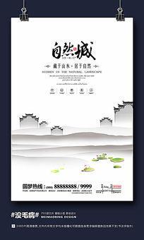 水墨中国风房地产海报