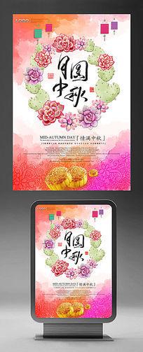 水墨中国风中秋节宣传海报