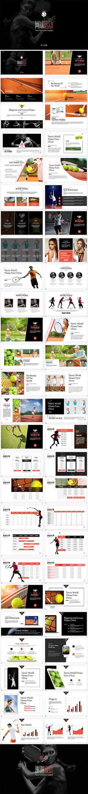 网球运动体育比赛教学培训PPT模板