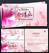 校园粉红色活动邀请函设计