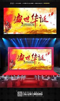 中国风盛世华诞国庆节舞台背景海报
