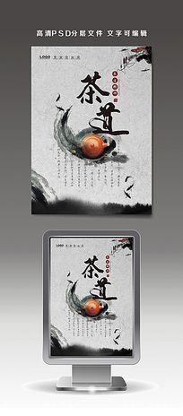 中国风水墨茶道文化艺术海报