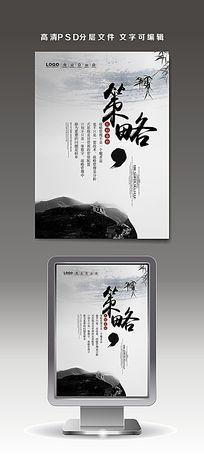 中国风水墨企业文化海报