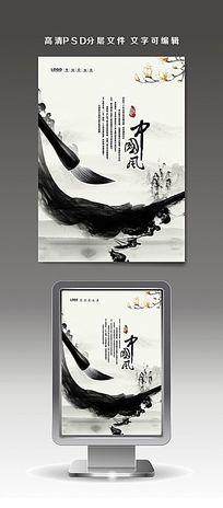 中国风水墨山水画海报设计
