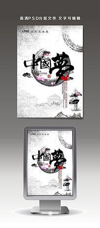 中国风水墨中国梦理想梦想海报