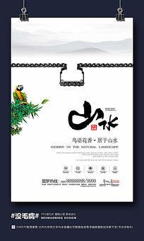 中国风意境地产广告