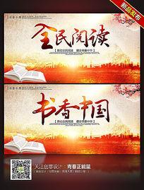 书香中国全民阅读宣传海报设计 PSD
