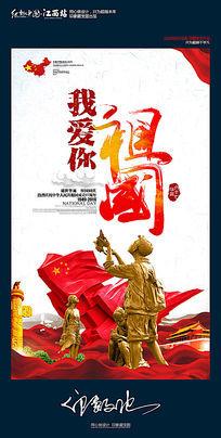 我爱你祖国国庆节宣传海报设计