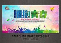 炫彩励志拥抱青春宣传海报